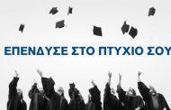 Το πρόγραμμα Πτυχιούχων Τριτοβάθμιας Εκπαίδευσης του ΕΣΠΑ