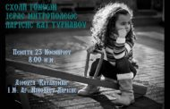 Σχολή γονέων από τη Μητρόπολη Λάρισης και Τυρνάβου