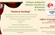 Ημερίδα «Drama in Teaching»