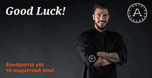 Διαγωνισμός: O Άκης Πετρετζίκης... στην κουζίνα μας!