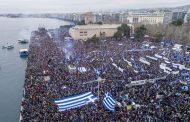 Όλα όσα έγιναν στο συλλαλητήριο στη Θεσσαλονίκη