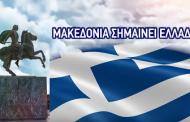Μακεδονία σημαίνει Ελλάδα – Το υπογράφουμε όλοι