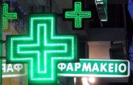 Aντιδράσεις των Λαρισαίων φαρμακοποιών στην απελευθέρωση ωραρίου