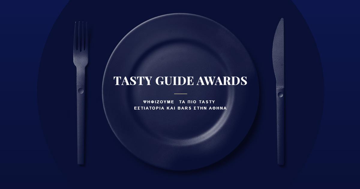 Tasty Awards 2018: Ψηφίζουμε τα αγαπημένα μας εστιατόρια