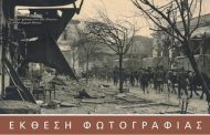 Η μνήμη της πόλης: Έκθεση φωτογραφίας στη Δημοτική Πινακοθήκη