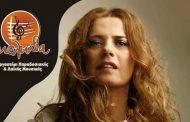 Συναυλία παραδοσιακής μουσικής με την Ελένη Τσαλιγοπούλου