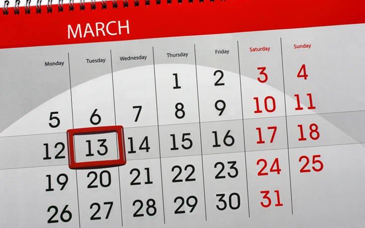 Για ποιο λόγο θεωρείται γρουσούζικη μέρα η Τρίτη και 13;