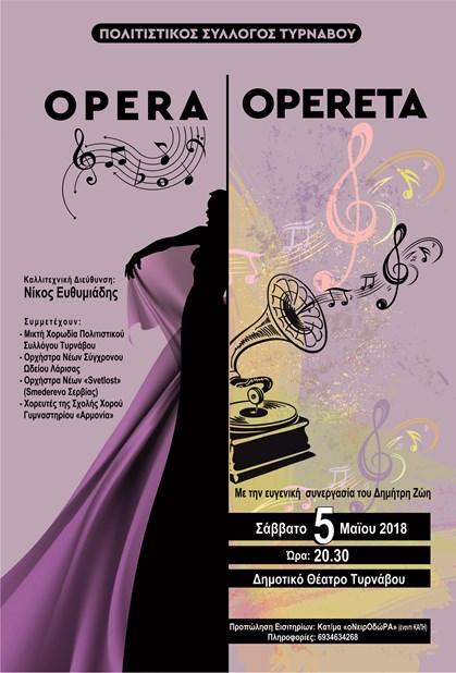 Βραδιά Όπερας και Οπερέτας στο Δημοτικό Θέατρο Τυρνάβου
