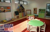Ξεκινούν οι αιτήσεις για τους παιδικούς σταθμούς ΕΣΠΑ 2018 - 2019