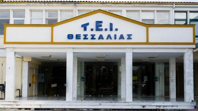 Τι συμβαίνει με την συνένωση των ΤΕΙ με το Πανεπιστήμιο Θεσσαλίας;
