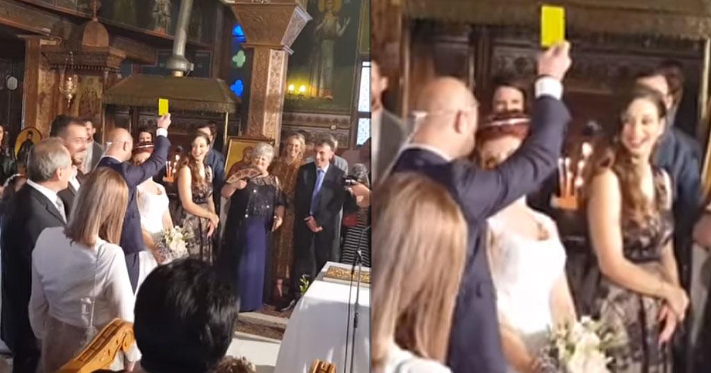Γαμπρός έβγαλε κίτρινη κάρτα στη νύφη επειδή τον πάτησε!