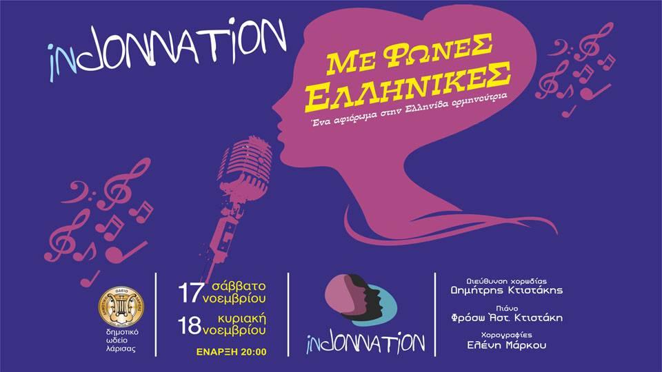 InDONNAtión... «με φωνές ελληνικές» έρχεται σε λίγες μέρες!