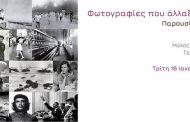 Φωτογραφίες που άλλαξαν τον κόσμο