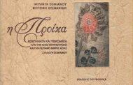 Παρουσιάσεις βιβλίων στη Δημοτική Πινακοθήκη Λάρισας