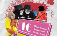 Απόκριες 2018: Πάρτυ μασκέ στο κέντρο της Λάρισας