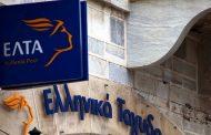 ΕΛΤΑ: Ξεκινούν οι αιτήσεις για 108 θέσεις εργασίας