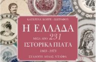 Το λεύκωμα της Λόλας Νταϊφά στο Λαογραφικό μουσείο