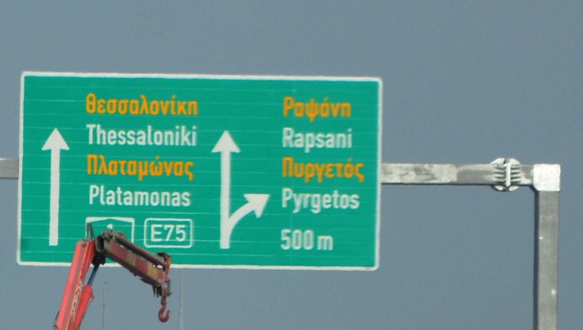 Έργα και ρυθμίσεις στον κόμβο του Πλαταμώνα