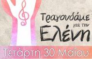 Συναυλία στήριξης για την 3χρονη Λαρισαία Ελένη
